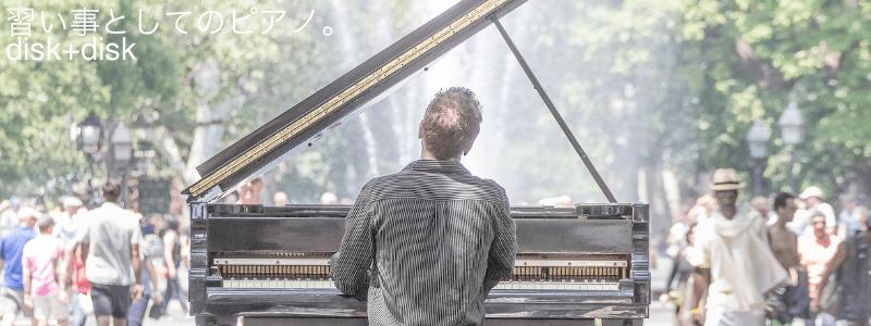 lesson-piano2