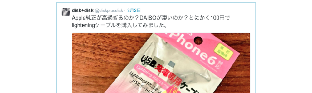 disk-twi-daiso