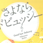 disk-book-goodbye1