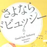 disk-book-goodbye1