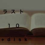 disk-book-last