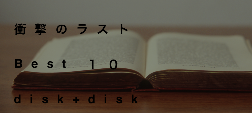 disk-book-last