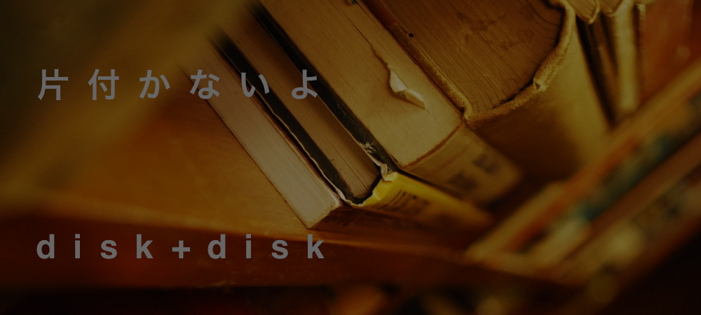 disk-pic-stock1