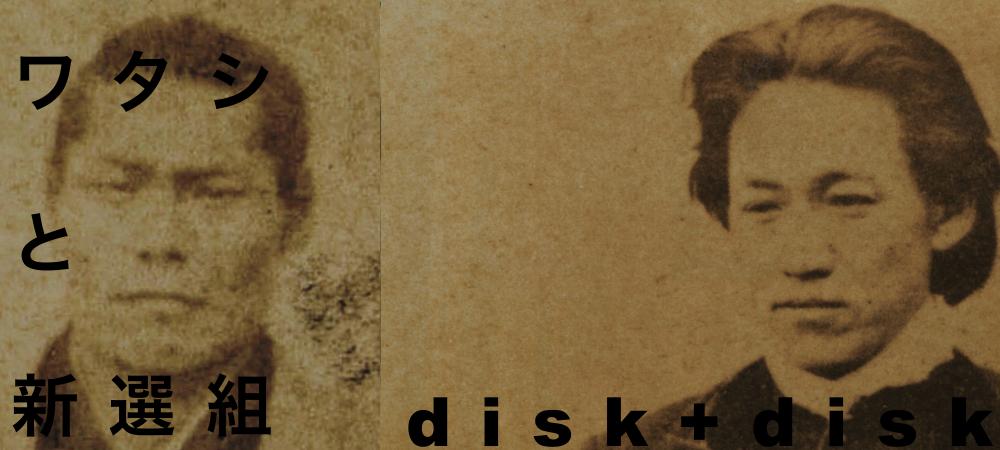 disk-shinsengumi1