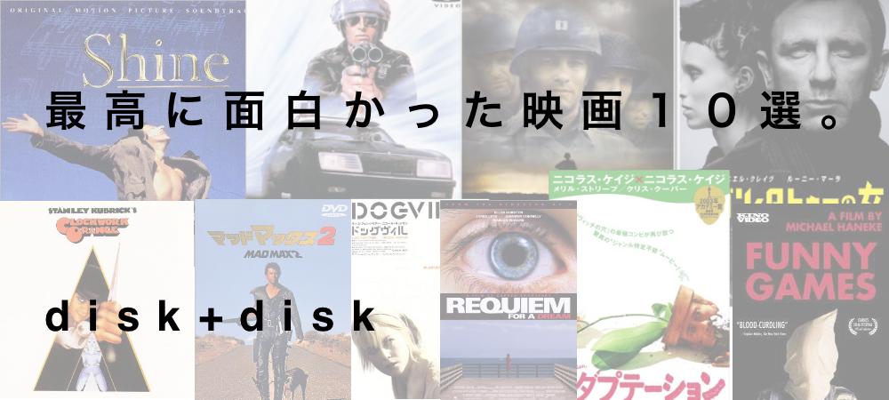 disk-best-movietop10