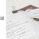 日記が続かないアナタへ、10年書き続けたワタシが習慣にしたコツ3点を紹介。