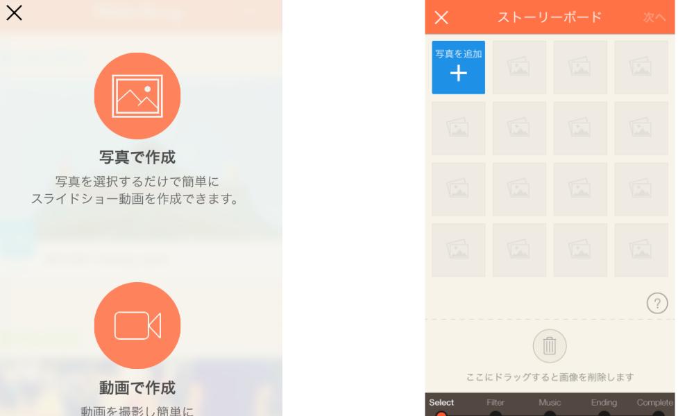 disk-app-slidestory1