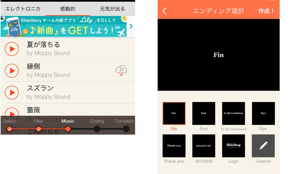 disk-app-slidestory3