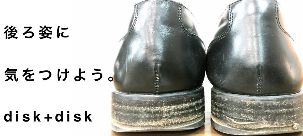 disk-shoe-repair1