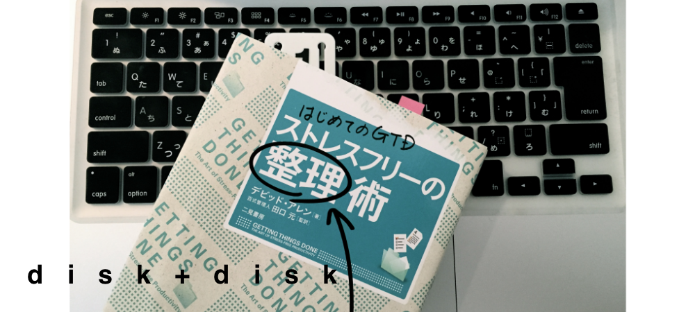 disk-work-gtd