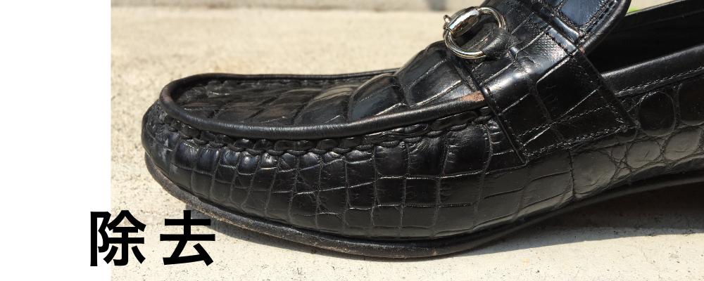 靴にカビが生えた場合の対処方法5
