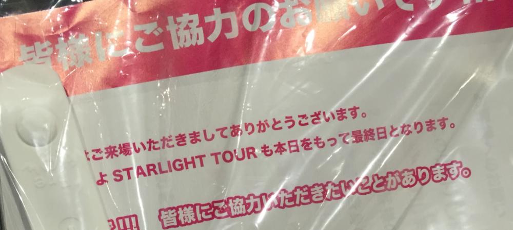 STARLIGHT TOUR最終日2