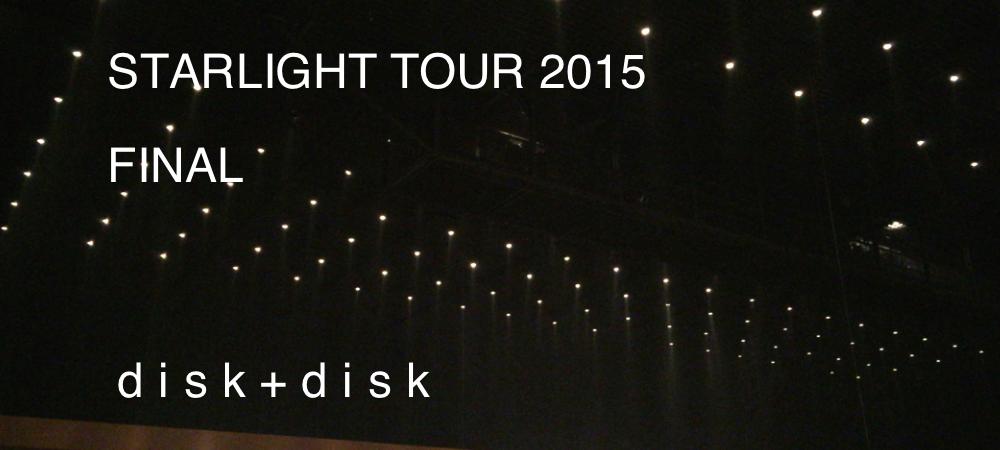STARLIGHT TOUR最終日