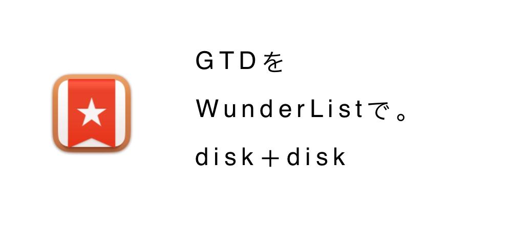 GTDをWunderlistで。