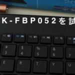 MacBookに外付けキーボードを