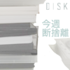 disk-dvd-case-delete