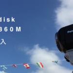 運動会で子どもの成長を記録するために。ビデオカメラHC-V360Mを実戦レビュー