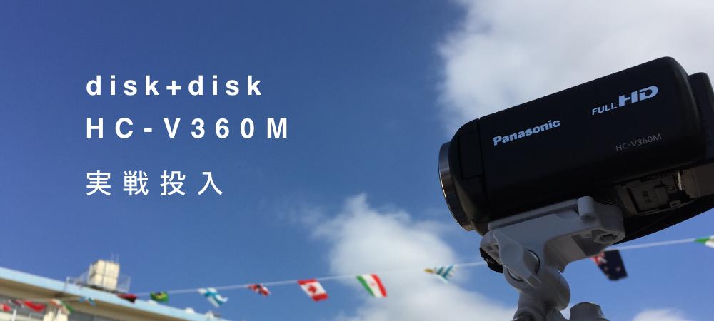 ビデオカメラHC−V360Mの実戦レビュー