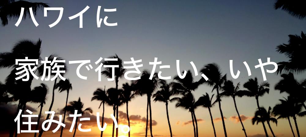 ハワイに行きたいdisk