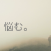 人生最大の悩み/disk