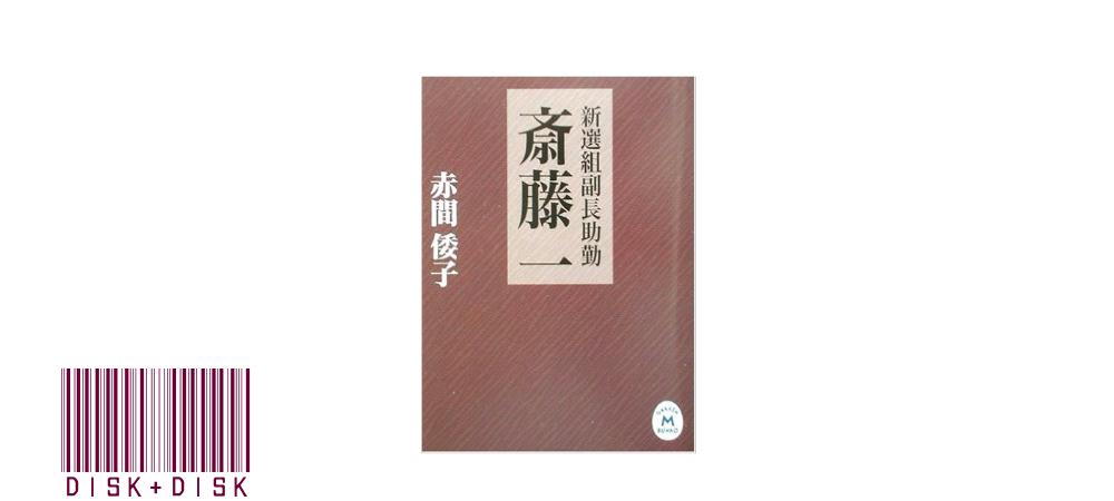 斎藤一の生涯/disk