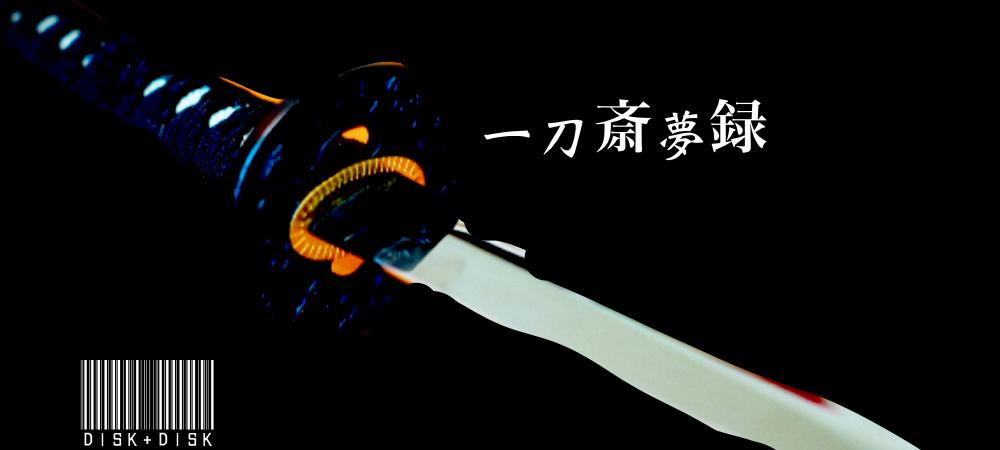 一刀斎夢録を読んで/disk