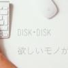 欲しいモノが多過ぎて/disk