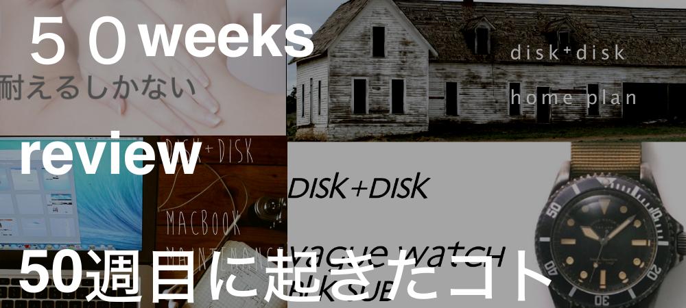 50週目に起きたこと/disk