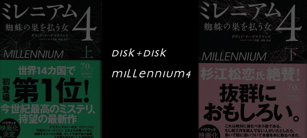 ミレニアムに新刊だって?!/disk