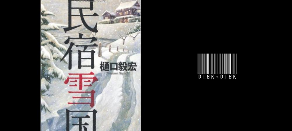 『民宿雪国』を読んで/disk