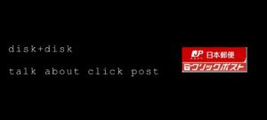 クリックポストの失敗談1/disk