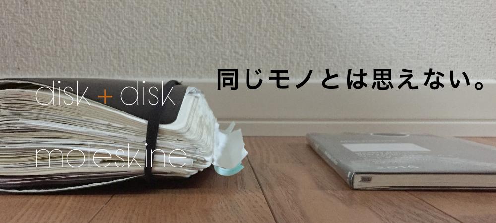 手帳はモレスキン2016/disk