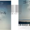 『ゴーン・ガール』を観た/disk