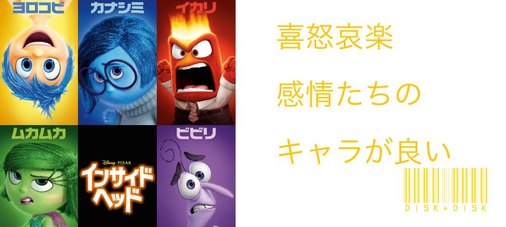 『インサイドヘッド』のみどころ/disk
