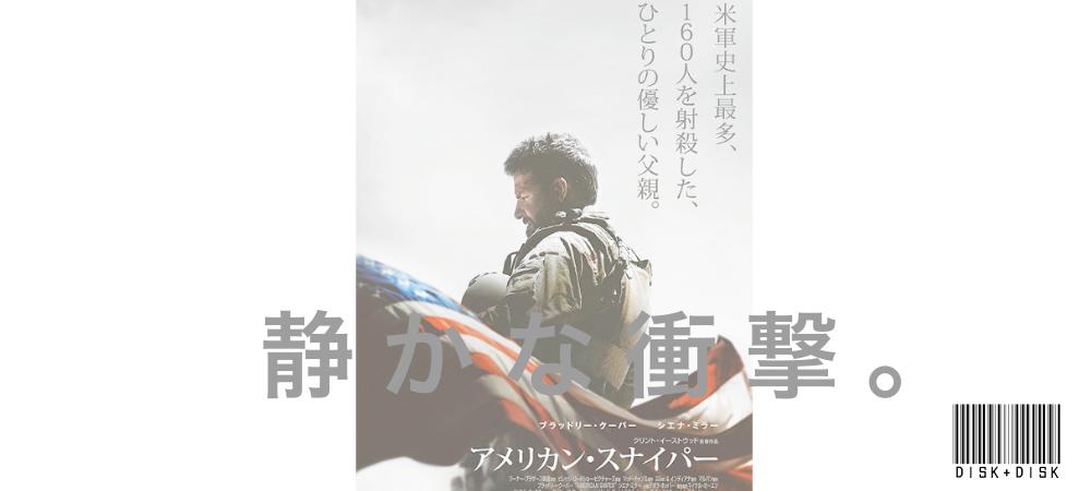 disk-movie-americansnype