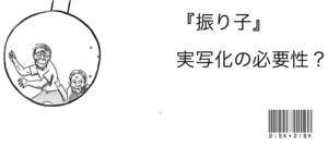 『振り子』実写化の必要性?/disk
