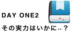 dayone2の使い心地は?/disk