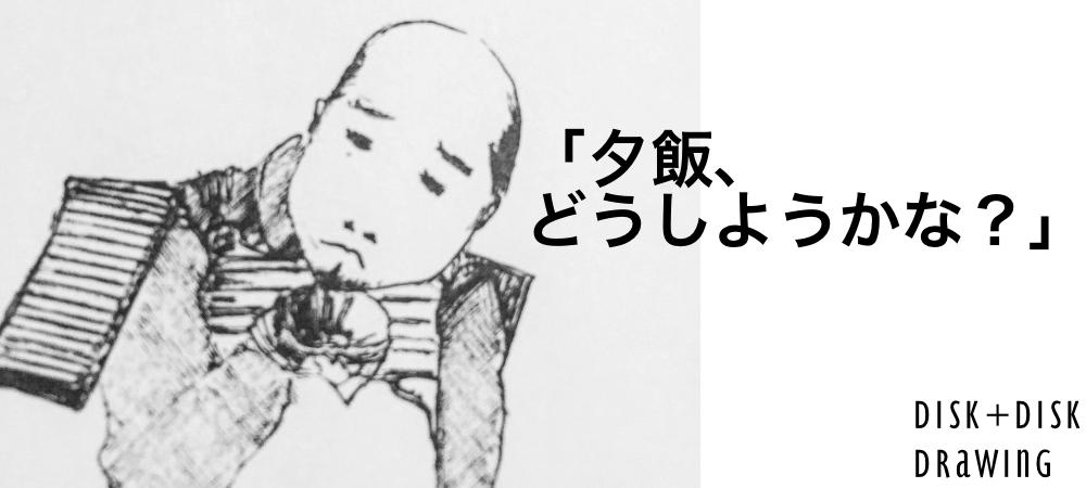「武士の日常2」/disk