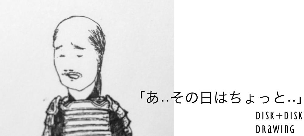 「武士の日常5」/disk