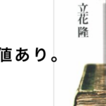 この一冊で得られる価値は計り知れない『ぼくが読んだ面白い本・ダメな本』を読んで。