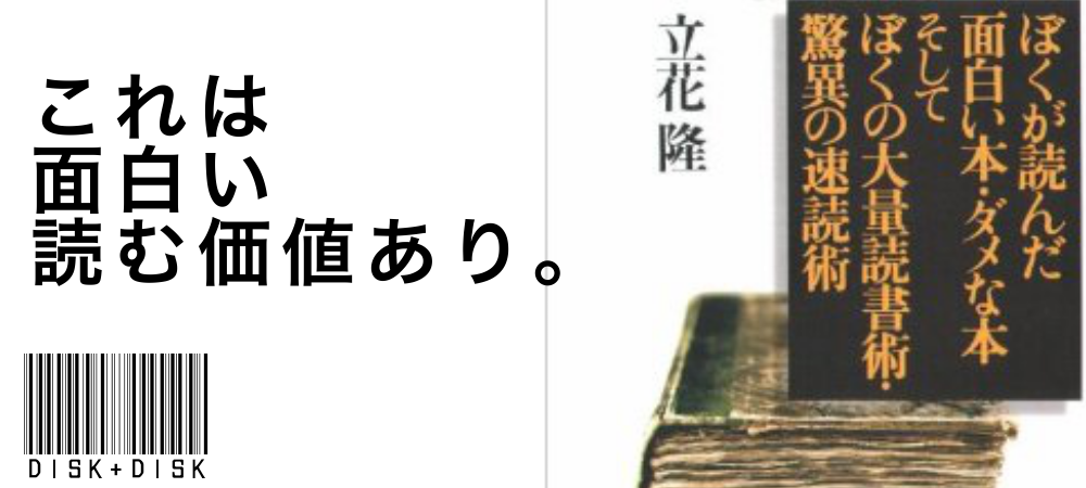大量読書術と速読術/disk