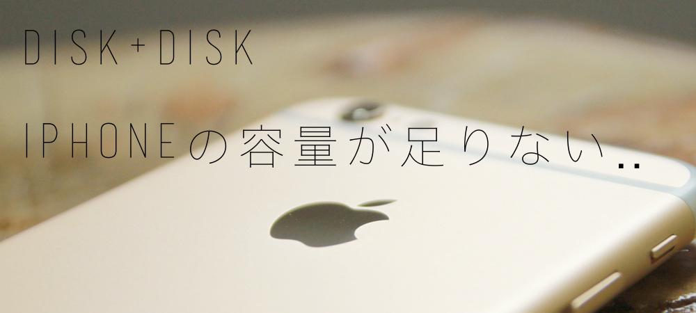 iPhonen容量不足問題1/disk
