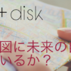 未来の自分を探せ/disk