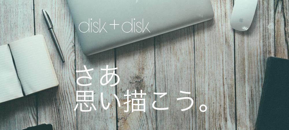 思い描こう/disk