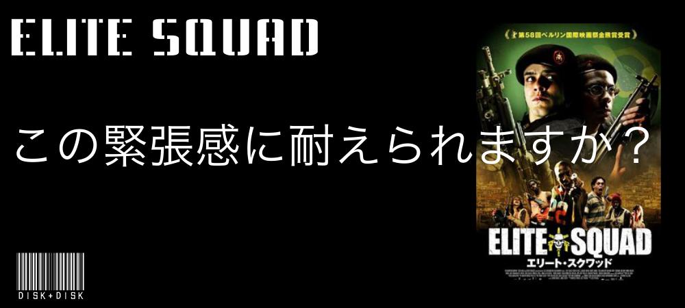 『エリート・スクワッド』を観た/disk
