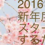 新年度の始まりに、もう一度今年の目標とテーマを見直そう。