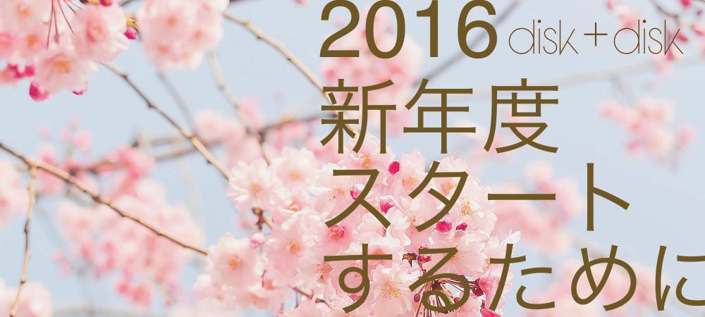 2016-spring-start/disk