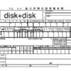源泉徴収票の再発行/disk