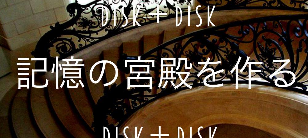 disk-memory-palace2/disk