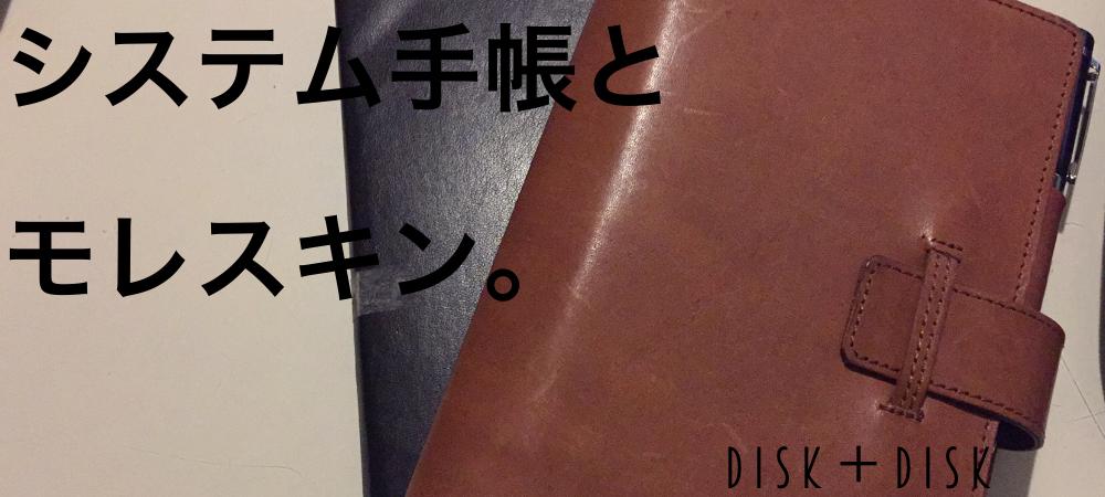 モレスキンとシステム手帳/disk